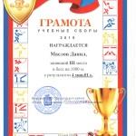 Маслов Данил Бег 1000м
