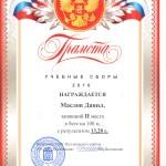 Маслов Данил Бег