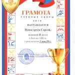 Невоструев Сергей Бег 1000м