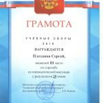 Плеханов Сергей Стрельба