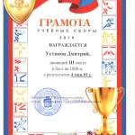 Устинов Дмитрий Бег 1000м