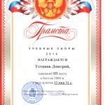 Устинов Дмитрий Бег