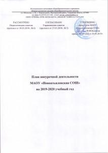 план внеурочки 2019-2020